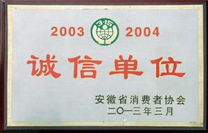 安徽省消费者协会诚信单位(2012-2013年度)