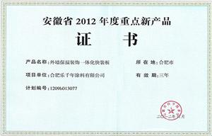 安徽省重点新产品证书