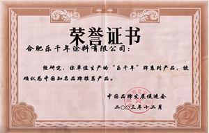 中国知名品牌荣誉证书