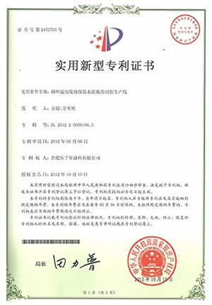 钢丝湿切水泥发泡保温板实用型专利证书