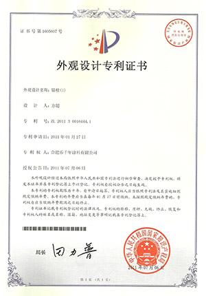 锚栓(1)外观设计专利证书