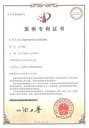 现场抹浆机发明专利证书