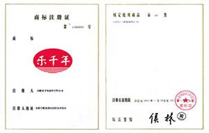 乐千年涂层商标注册证书