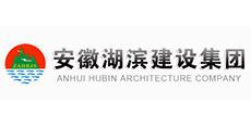 安徽湖滨建设集团