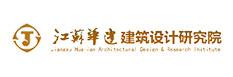 江苏华连建筑设计研究院