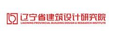 辽宁省建筑设计研究院